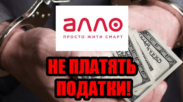 allo.ua – масштабна схема на мільярди по несплаті податків