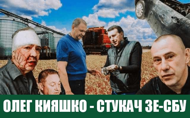 Олег Кияшко – рекетир стал стукачом Баканова