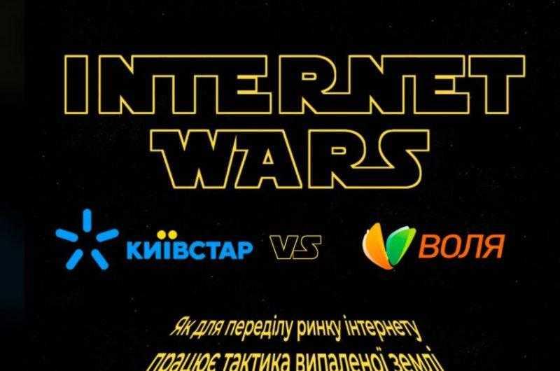 """""""Київстар"""" vs """"Воля-Кабель"""": як для переділу ринку інтернету працює тактика випаленої землі"""