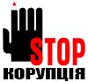 Стоп корупція