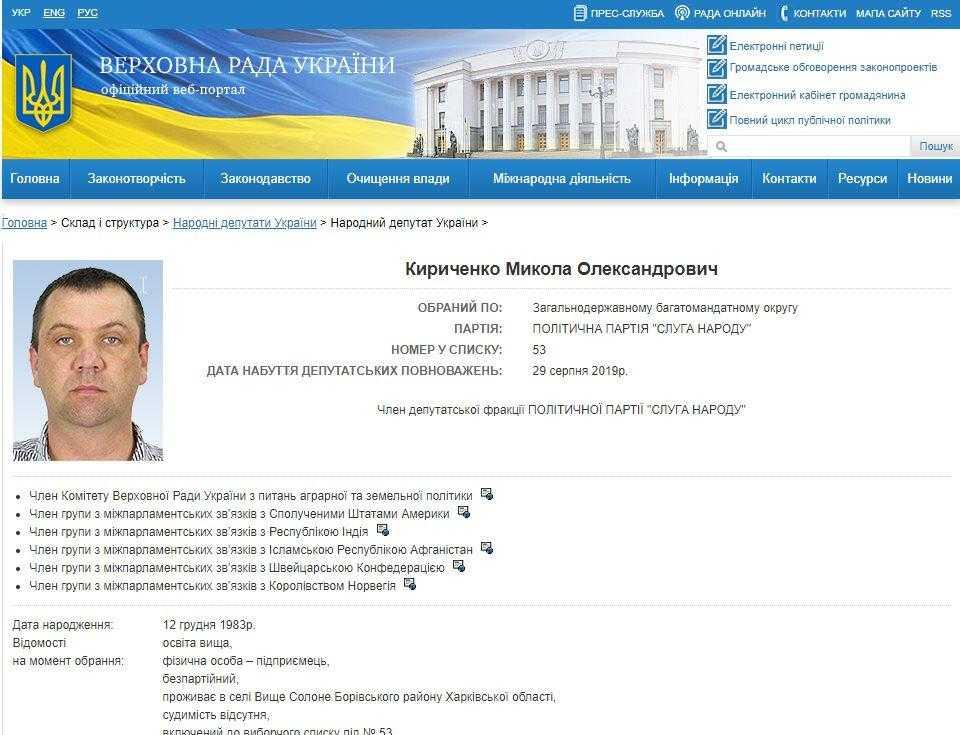 Кириченко Николай Александрович – почему им не заинтересовались НАБУ ,САП и прочие антикоррупционные органы?