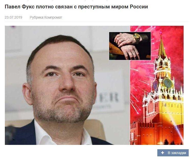 Павел Яковлевич Фукс –  ненасытный олигарх,  мошенник высшего уровня