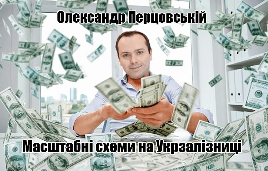 Олександр Перцовській – схема на мільйони не задекларовані космічні доходи ТОП-менеджера Укрзалізниці – блогер