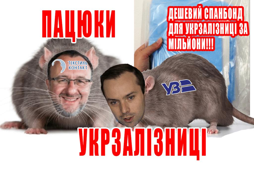 Александр Соколовский вместе с чиновником Перцовским организовали схему поставок непригодной постели в Укрзализныцю
