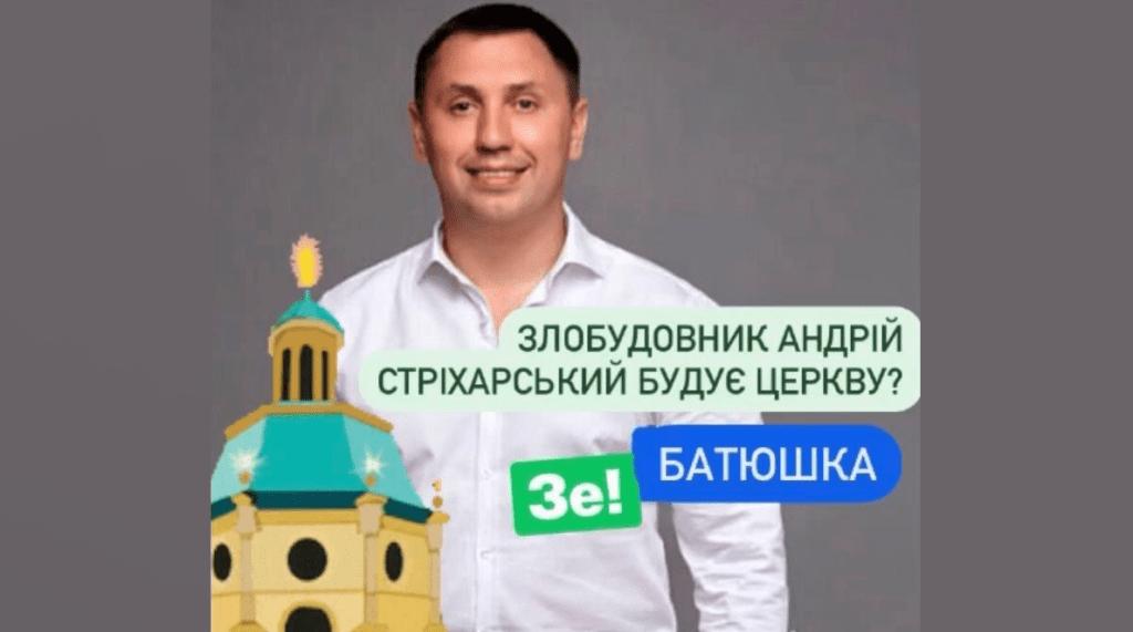 """""""Слуга"""" Стрихарский построит """"храм"""" и """"пристроит"""" к нему 176 апартаментов"""