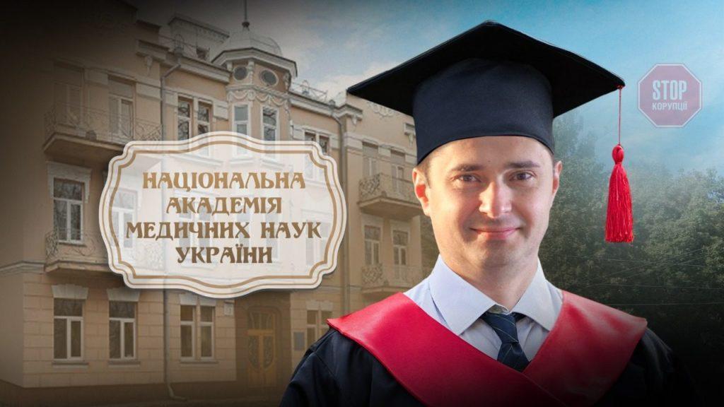 «Ударівець» Іщейкін рветься на хлібне місце в Академії медичних наук?